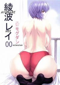 Ayanami Rei 00