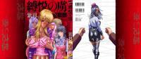 Ingokushi Vol. 2 - Bakuetsu no Toriko Ingokushi