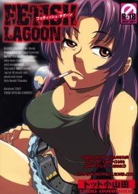 FETISH LAGOON