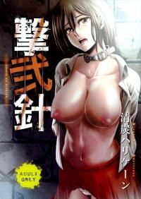 Gekishin 2