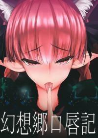 Gensoukyou Koushinki 6
