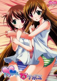 Heart no Tsubomi