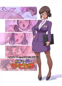 Hitozuma Part-san to Yaritai Houdai!! Seisen Super The Bitch