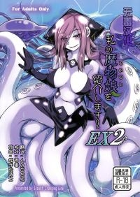 Introducing My Monstergirl! EX2
