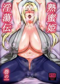 Jukumitsuki Intouden Maki no Ichi