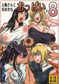 Kamijou-san And Eight Big Boobs