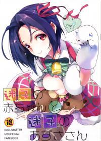 Maigo no Aka-chan to Maigo no Azusa-san