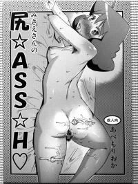 Misae-san no Shiri  ASS  H♡