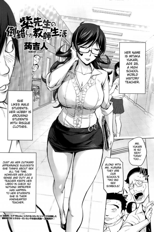 Hentai Ms