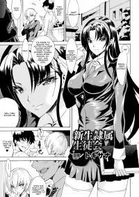 Shinsei Reizoku Seitokai