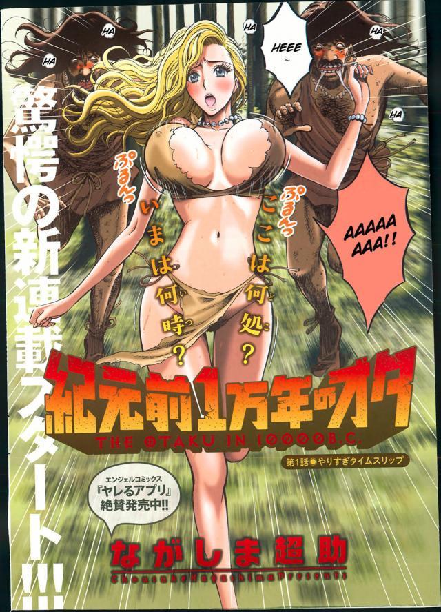 hentai-manga-The Otaku in 10,000 B.C.
