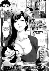Tonari no Neko ga Suki-I Love the Cat Next Door