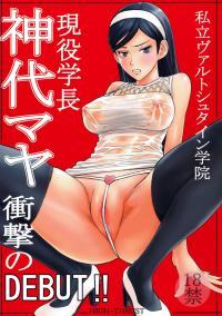 Waldstein Academy's Current Headmistress Kumashiro Maya's Shocking Debut !