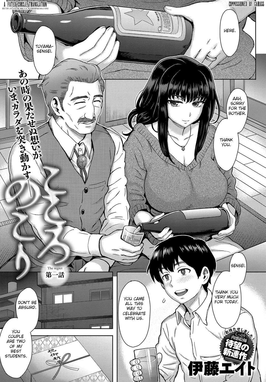 Hentai Manga Comic-Kokoronokori-Chapter 1-4-1