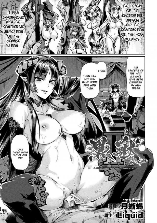 hentai manga Kuroinu II
